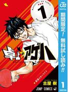 卓上のアゲハ【期間限定無料】 1(ジャンプコミックスDIGITAL)