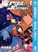 SOUL CATCHER(S)【期間限定無料】 3(ジャンプコミックスDIGITAL)