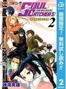 SOUL CATCHER(S)【期間限定無料】 2(ジャンプコミックスDIGITAL)