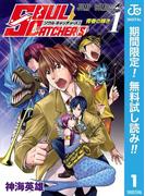 SOUL CATCHER(S)【期間限定無料】 1(ジャンプコミックスDIGITAL)