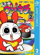 実食!ウサキチくん 2(ジャンプコミックスDIGITAL)
