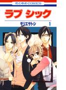 【期間限定 無料】ラブ シック(1)(花とゆめコミックス)