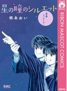 星の瞳のシルエット―青春フィナーレ―(りぼんマスコットコミックスDIGITAL)