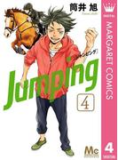Jumping[ジャンピング] 4(マーガレットコミックスDIGITAL)