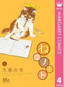 ねこノート 4(マーガレットコミックスDIGITAL)