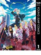 ボーダーワールド-碧落のTAO- 1(ヤングジャンプコミックスDIGITAL)