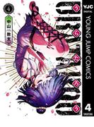 うらたろう 4(ヤングジャンプコミックスDIGITAL)