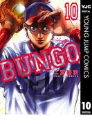 BUNGO―ブンゴ― 10(ヤングジャンプコミックスDIGITAL)