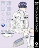 潔癖男子!青山くん 9(ヤングジャンプコミックスDIGITAL)
