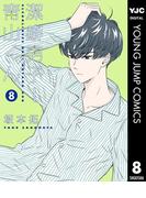 潔癖男子!青山くん 8(ヤングジャンプコミックスDIGITAL)