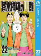 斉木楠雄のΨ難 22(ジャンプコミックスDIGITAL)