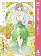 箱庭のソレイユ 4(マーガレットコミックスDIGITAL)