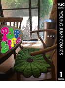 Pop Life 1(ヤングジャンプコミックスDIGITAL)