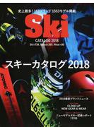 スキーカタログ 2018