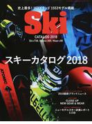 スキーカタログ 2018 (ブルーガイド・グラフィック)