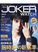 Men's JOKER WATCH Vol.6 「腕時計」の新基準