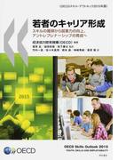 若者のキャリア形成 スキルの獲得から就業力の向上、アントレプレナーシップの育成へ OECDスキル・アウトルック2015年版