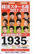 韓流スター名鑑 ポケット判 2017−2018 俳優掲載数業界トップ1935名