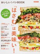 おいしい!パンBOOK レシピ&お取り寄せ満載! 「はさむ」は美味い!