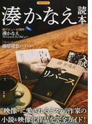 """湊かなえ読本 """"映像""""に愛されるミステリ作家の小説&映像化作品を完全ガイド!"""