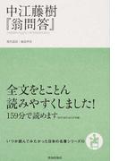 中江藤樹『翁問答』 (いつか読んでみたかった日本の名著シリーズ)