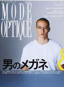モード・オプティーク Vol.44 男のメガネ&女のめがね