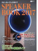 スピーカーブック 音楽ファンのための最新スピーカー徹底ガイド 2017 音楽ファンのための最新・定番スピーカー85ブランド367モデル (CDジャーナルムック)(CDジャーナルムック)