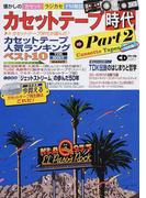 カセットテープ時代 懐かしのカセット、ラジカセ、FM雑誌 Part2