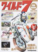 ワイルド7ファンブック アクションコミックの「最高峰」がカラー原画と詳細解説で蘇る!!