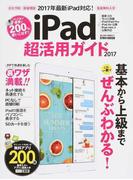 iPad超活用ガイド 2017 (EIWA MOOK らくらく講座)(EIWA MOOK)
