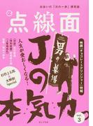 点線面 出会いの「次の一歩」探究誌 vol.3 人生が愛おしくなる!Jの本気力!