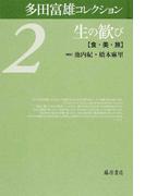 多田富雄コレクション 2 生の歓び