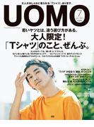 UOMO 2017年7月号