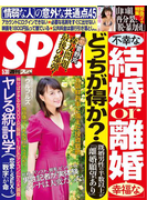 週刊SPA! 2017/05/30号