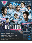 Jリーグサッカーキング2017年7月号(Jリーグサッカーキング)