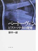 新しいベートーヴェンを求めて ピアノ・ソナタを読み解く12章