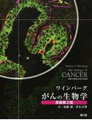 がんの生物学 原書第2版