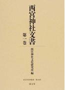 西宮神社文書 第1巻 (清文堂史料叢書)