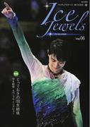 アイスジュエルズ フィギュアスケート・氷上の宝石 Vol.06 羽生結弦スペシャルインタビュー (KAZIMOOK)(KAZIムック)