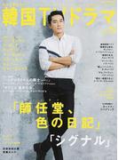 もっと知りたい!韓国TVドラマ vol.79 (MEDIABOY MOOK)(メディアボーイMOOK)