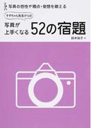 すずちゃん先生からの写真が上手くなる52の宿題 写真の感性や視点・発想を鍛える