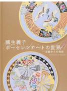 國生義子ポーセレンアートの世界 京都からの発信