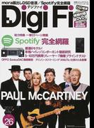 Digi Fi No.26(2017May) Spotify完全網羅