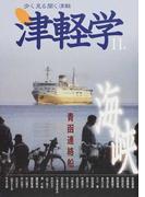 津軽学 歩く見る聞く津軽 11号 海峡