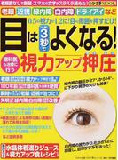 目はひと押し3秒でよくなる!眼科医も治療に行う視力アップ押圧 0.5の視力が1.2に!目の周囲を押すだけ! (わかさ夢MOOK)