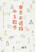 東京お遍路ゆる散歩 江戸御府内八十八ケ所とことこ歩き