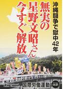 国際労働運動 vol.21(2017.6) 無実の星野文昭さん今すぐ解放