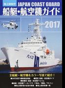 海上保安庁船艇・航空機ガイド 2017