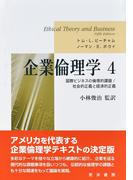 企業倫理学 4 国際ビジネスの倫理的課題/社会的正義と経済的正義