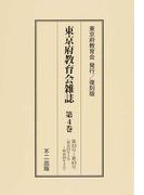東京府教育会雑誌 3巻セット